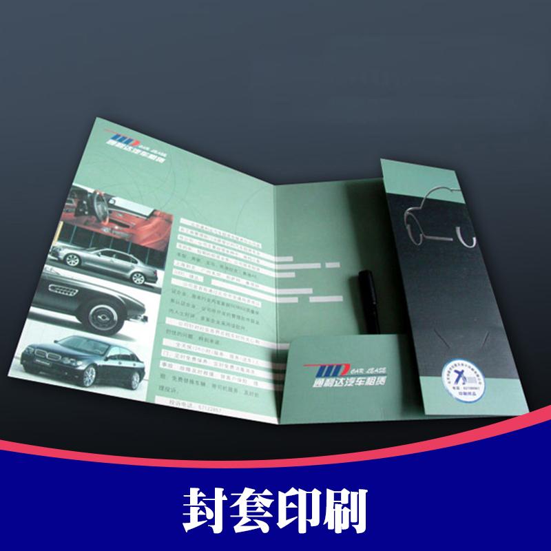 供应西安专业印刷设计公司,特种纸名片设计,宣传单设计制作