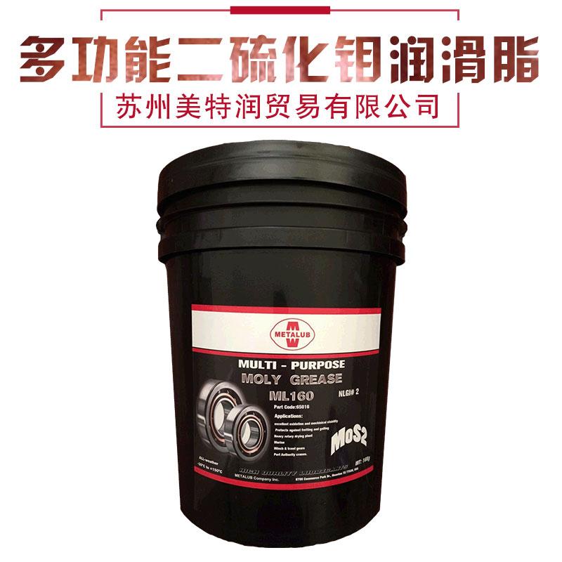 美特润METALUB多功能二硫化钼润滑脂ML160供应商报价