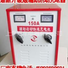供应汽车应急启动充电机6V12V24V稳压充电机150A,浮充充电机价格,汽车电瓶充电机批发图片