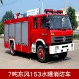 供应7吨东风153水罐消防车 微型消防车 电动消防车 供水消防车