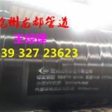 供应用于埋地钢管的燃气管道防腐埋地钢管