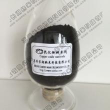 供应优质氧化铜纳米线直径40-60nm;长度1-2μm