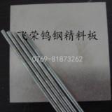 进口钨钢长条特性 CD-KR855钨钢用途【高强度钨钢规格】