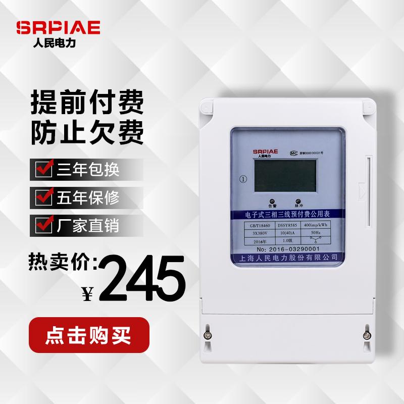 供应用于无的上海人民电表DTSY8585卡表