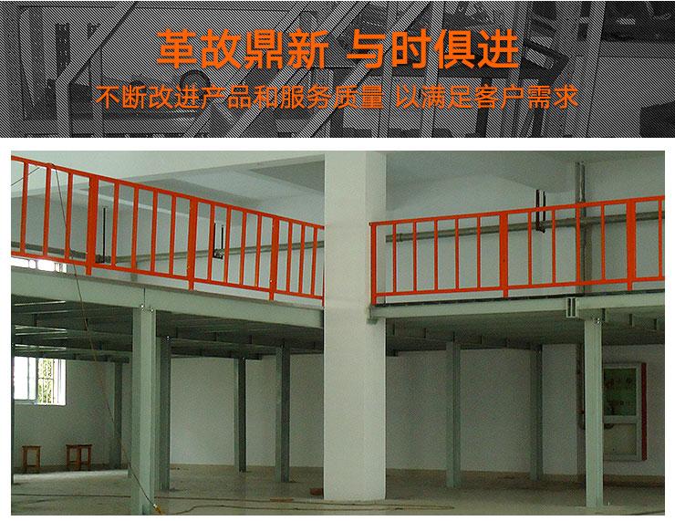 供应闸北仓储货架设备钢结构平台