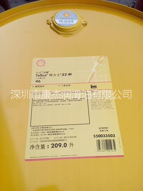 供应用于抗磨的壳牌S2M46抗磨液压油 润滑油批发