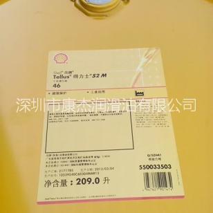 壳牌S2M46抗磨液压油图片