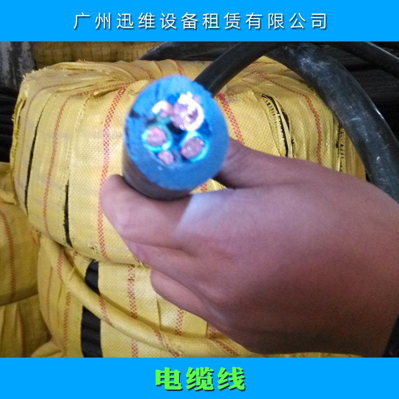 电缆线图片/电缆线样板图 (2)