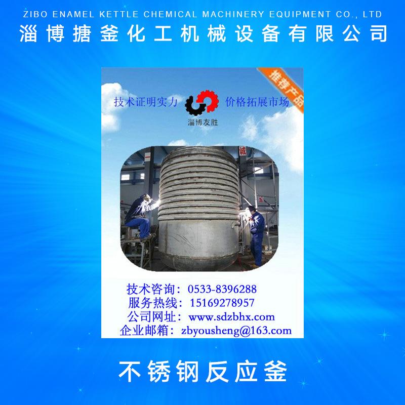 供应电加热反应釜 不锈钢反应釜报价 蒸汽加热反应釜 不锈钢反应釜生产厂家