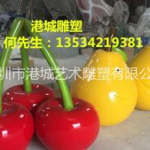 供应用于广场|商场|楼盘的水果装饰玻璃钢樱桃雕塑图片