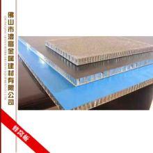 供应蜂窝板 金属蜂窝板 不锈钢蜂窝板 铝合金蜂窝板 塑料蜂窝板批发