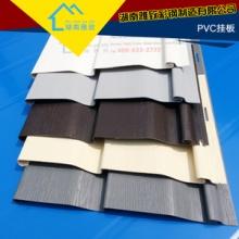 供應用于外墻裝修|房屋美觀的PVC掛板、別墅PVC掛板|PVC型材、幕墻裝修材料圖片