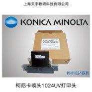 柯尼卡1024喷头图片