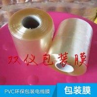 PVC包装电线拉伸膜
