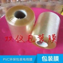 供应PVC包装电线拉伸膜 辅助包装材料批发 拉伸缠绕膜厂家批发