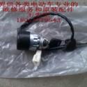 供应用于京力电动车的京力钥匙开关
