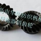 清梳联配件导棉器锥齿轮供应商清梳联配件导棉器锥齿轮直销清梳联配件导棉器锥齿轮推广