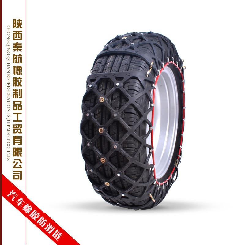 供应汽车橡胶防滑链 应急汽车防滑链 汽车防滑链 轮胎防滑链