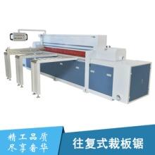 供应往复式裁板锯 精密裁板锯 数控裁板锯 电子裁板锯 木工裁板锯批发