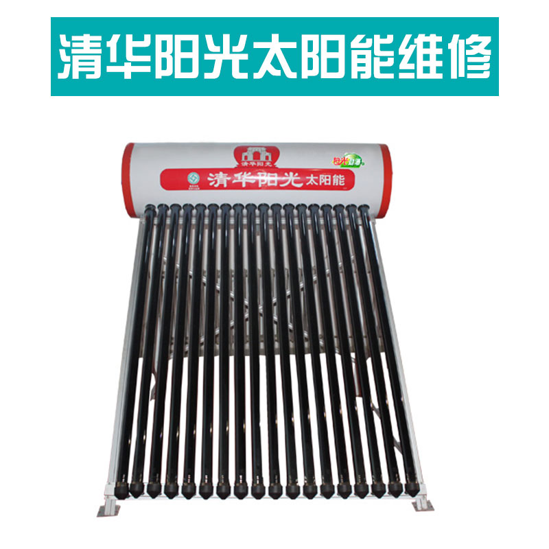 供应青岛清华阳光太阳能维修,清华阳光太阳能热水器报价