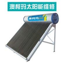 供应澳柯玛太阳能维修 维修工程公司 太阳能设备安装服务报价批发