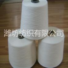 供应纯棉纱紧密纺精梳全棉纱JC32支40支100%奥棉图片