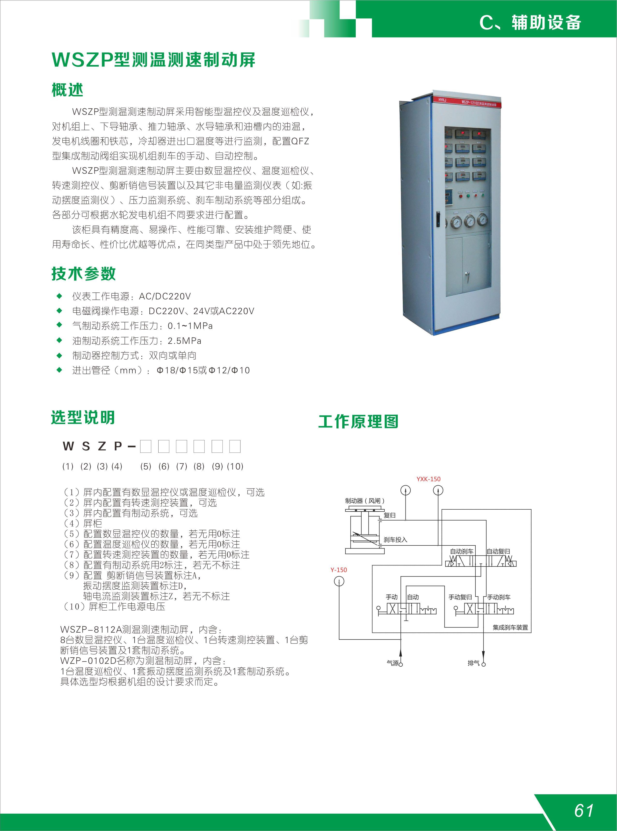 1~1mpa 4)       制动器控制方式:双向或单向 5)       进出气管径:Φ