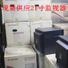 供应求购/销售监视器CRT监视器回收18899776676图片