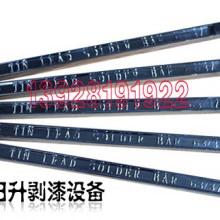 供应铝焊锡条厂铝线焊锡条销售铝助焊剂 铝焊条 助焊剂 铝线剥漆机批发