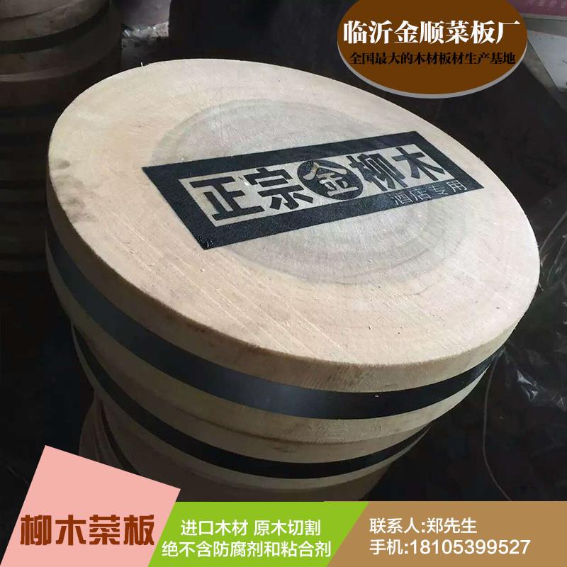 供应金顺柳木菜板 切菜板批发 防滑砧板供应 实木菜板价格