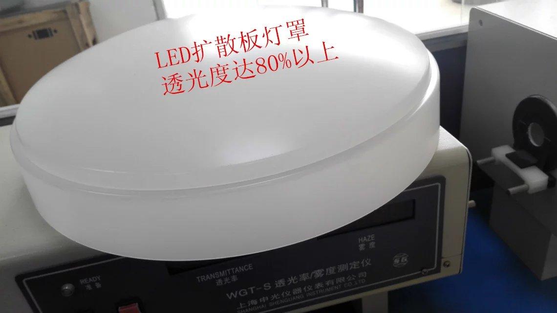 供应用于LED吸顶灯的PMMA扩散灯罩材料/优质PMMA扩散灯罩材料批发商