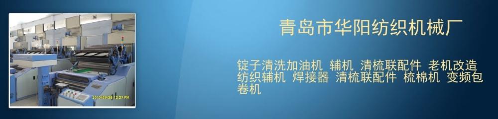 青岛市华阳纺织机械厂