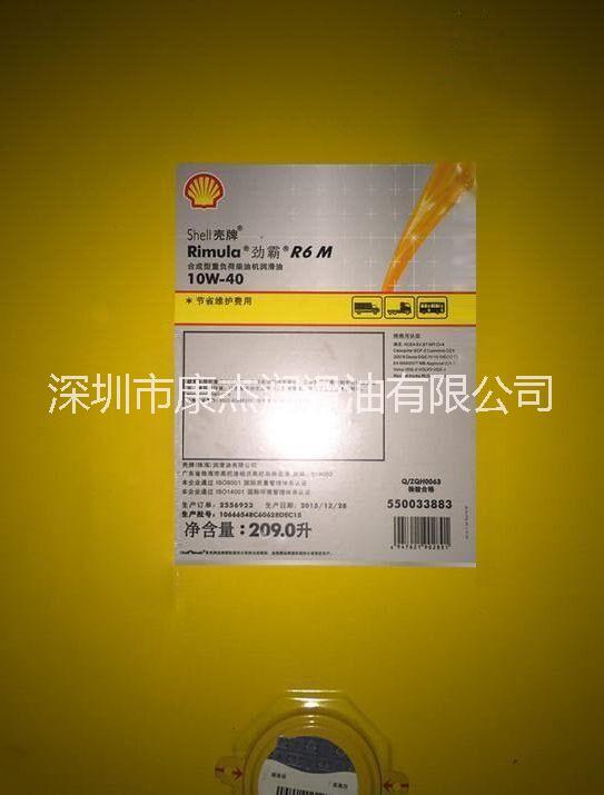供应用于发动机的壳牌劲霸R6LM合成柴机油_车用润滑油_发动机机油