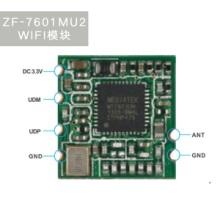 供应MT7601邮票孔wifi模组批发
