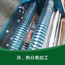 供应冷、热分条加工布料分条加工纸分条加工纺织品加工广东冷、热分条加工批发