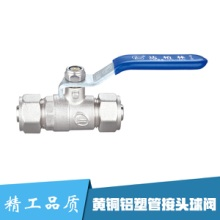 供应用于家居管道的黄铜铝塑管接头球阀、黄铜球阀 管道阀门 直通式阀批发