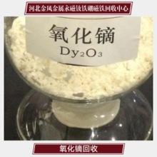 供应氧化镝回收 高纯氧化镝回收 专业回收稀土氧化物