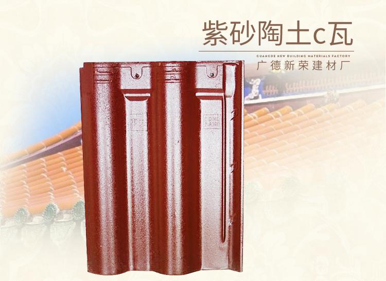 供应安徽高档别墅瓦、紫砂原料瓦广德阳阳陶瓷瓦厂家供应,巢湖s瓦价
