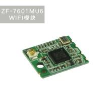 供应WIFI模块 MT7601原装正 USB邮票孔wifi模组批发