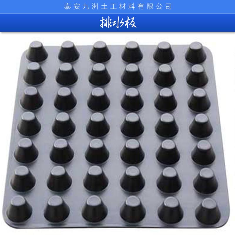 供应排水板 自粘PE排水板 防渗水排水板 复合排水板 塑料排水板 福建复合排水板 福建防渗水排水板