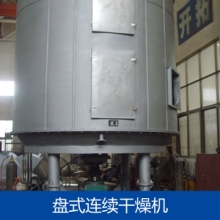 供应盘式连续干燥机 盘式连续干燥机供应商 盘式连续干燥机厂家批发