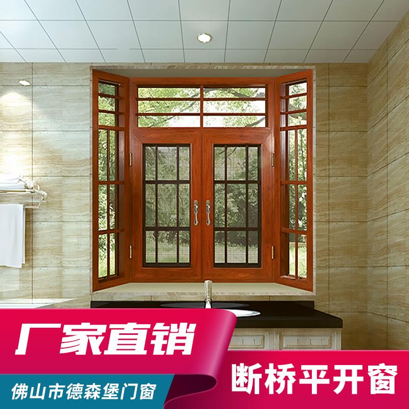供应断桥平开窗铝合金门窗断桥铝门窗异形窗平开窗批发
