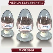 供应氧化镨钕回收 稀土氧化物回收站 镨钕金属专业回收