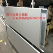 微孔镀锌钢板吊顶图片