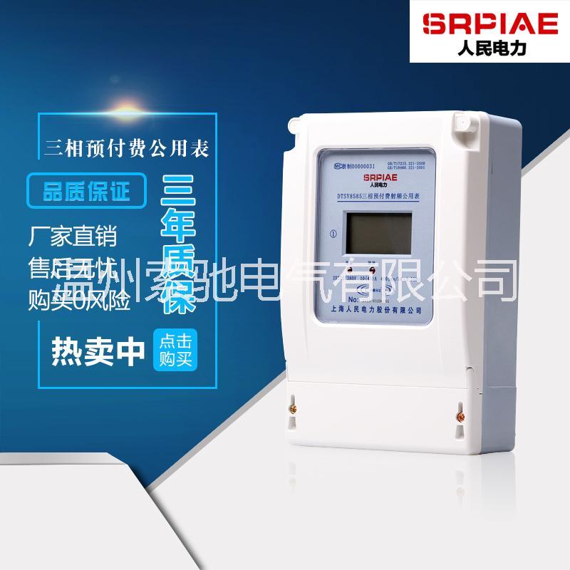 供应用于无的上海人民电表DSSY预付费射频卡