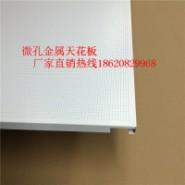 贵阳传祺4s店铝合金微孔吊顶天花图片