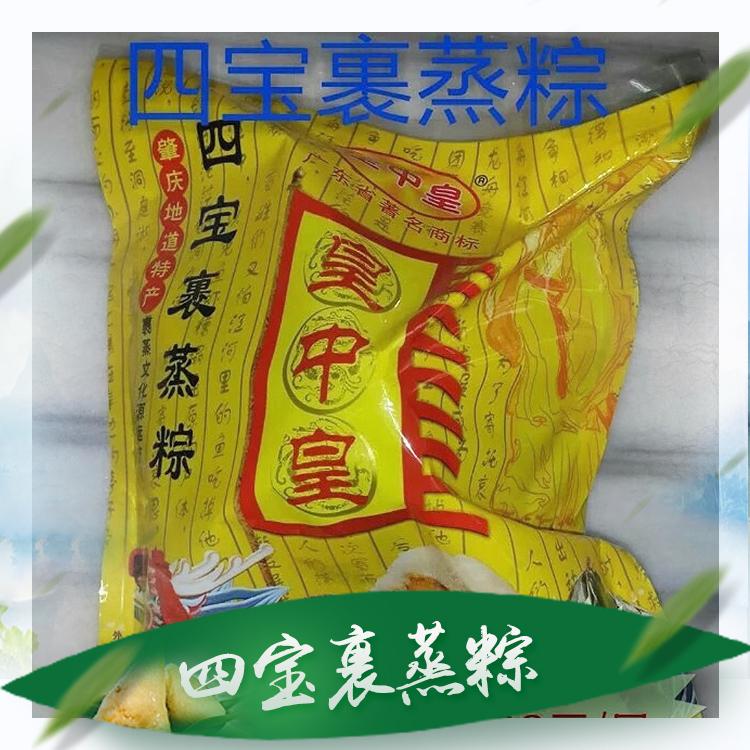 供应四宝裹蒸粽 传统肉粽厂家供应 新鲜大肉粽 裹蒸粽 粽子