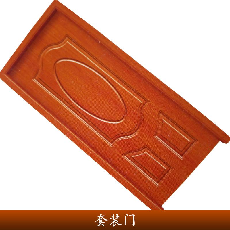 供应套装门 厂家直销定做套装门原木门 古典原木门 室内门