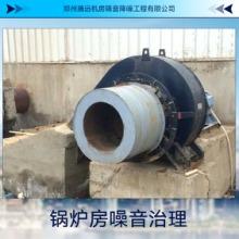 供应锅炉房噪音治理 消音降噪设备 隔音装置 机房噪音处理