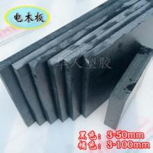 供应用于治具|配电盘|台面研磨垫板的黑色电木板酚醛树脂压纸板电工板胶木板50mm任意零切规格批发